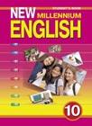 """О.Л. Гроза и др. """"Английский язык нового тысячелетия. New Millennium English. Учебник английского языка для 10 класса общеобразовательных учреждений"""""""