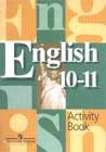 """Кузовлев В.П. и др. """"Английский язык. Рабочая тетрадь к учебнику для 10-11 класса общеобразовательных учреждений"""""""