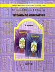 """Р.Н. Бунеев, Е.В. Бунеева, О.В. Чиндилова """"Тетрадь по литературе. 7-й класс. К учебнику """"Путь к станции """"Я"""" (большой формат)"""