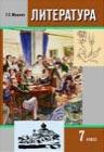 """Г.С. Меркин """"Литература. 7 класс. Учебник-хрестоматия для общеобразовательных учреждений в 2-х частях"""" 2 книги"""