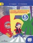 """А.Т. Смирнов, Б.О. Хренников """"Основы безопасности жизнедеятельности. 5 класс. Учебник для общеобразовательных организаций"""""""