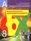 """А.Т. Смирнов, Б.О. Хренников """"Основы безопасности жизнедеятельности. 8 класс. Учебник для общеобразовательных учреждений"""""""