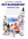 """А.А. Плешаков, Е.А. Крючкова """"Окружающий мир. Проверим себя. 4 класс. Тетрадь для учащихся начальной школы в 2-х частях"""" (2 тетради)"""