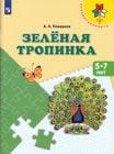 """А.А. Плешаков """"Зеленая тропинка. Пособие для детей 5-7 лет"""" Серия """"Преемственность"""""""