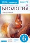 """Н.И. Сонин """"Биология. Живой организм. 6 класс. Рабочая тетрадь к учебнику Н.И. Сонина, В.И. Сониной """"Биология. Живой организм. 6 класс"""" (белка) Серия """"Вертикаль"""""""