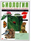 """В.Б. Захаров, Н.И. Сонин """"Биология. 7 класс. Рабочая тетрадь к учебнику """"Биология. Многообразие живых организмов"""" (большой формат)"""