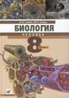 """Н.И. Сонин, М.Р. Сапин """"Биология. 8 класс. Человек. Учебник для общеобразовательных учреждений"""" + CD-диск. Мультимедийное приложение к учебнику"""