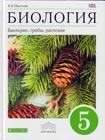 """В.В. Пасечник """"Биология. Бактерии, грибы, растения. 5 класс. Учебник для общеобразовательных учреждений"""""""