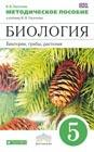 """В.В. Пасечник """"Биология. Бактерии, грибы, растения. 5 класс. Методическое пособие"""" (шишка)"""
