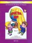 """Е.Е. Кочемасова, И.К. Белова, А.А. Вахрушев """"Здравствуй мир! Часть 1. Пособие по ознакомлению с окружающим миром для детей 3-4 лет"""""""