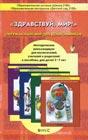 """А.А. Вахрушев и др. """"Здравствуй мир! Окружающий мир для дошкольников 2-7 лет. Методические рекомендации для воспитателей, учителей и родителей"""""""