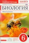 """Н.И. Сонин """"Биология. Живой организм. 6 класс. Рабочая тетрадь к учебнику Н.И. Сонина """"Биология. Живой организм. 6 класс"""" (пчела) Серия """"Вертикаль"""""""