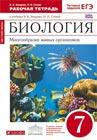 """В.Б. Захаров, Н.И. Сонин """"Биология. Многообразие живых организмов. 7 класс. Рабочая тетрадь"""" (рыбки) Серия """"Вертикаль"""""""