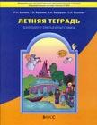 """Р.Н. Бунеев и др. """"Летняя тетрадь будущего третьеклассника"""""""