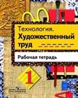 """Т.Я. Шпикалова, Л.В. Ершова и др. """"Технология. Художественный труд. 1 класс. Рабочая тетрадь. Пособие для общеобразовательных учреждений"""""""