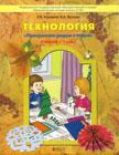 """О.А. Куревина, Е.А. Лутцева """"Технология (""""Прекрасное рядом с тобой""""). Учебник. 1 класс"""""""