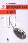 """Н.Д. Угринович """"Информатика и ИКТ. Профильный уровень. Учебник для 10 класса"""" (белый)"""
