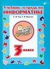 """С.Н. Тур, Т.П. Бокучава """"Учебник-тетрадь по информатике для 3 класса"""""""