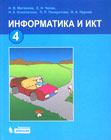 "Н.В. Матвеева и др. ""Информатика и ИКТ. Учебник для 4 класса"""
