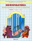 "А.В. Горячев, К.И. Горина, Н.И. Суворова ""Информатика. 3-й класс. Иформатика в играх и задачах. Учебник в 2-х частях"" (2 тетради)"