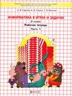 """А.В. Горячев, К.И. Горина, Т.О. Волкова """"Информатика в играх и задачах. 2-й класс. Учебник в 2-х частях"""" (большой формат, 2 тетради)"""