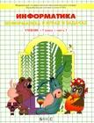 """А.В. Горячев, К.И. Горина, Т.О. Волкова """"Информатика. 1 класс. (""""Информатика в играх и задачах""""). Учебник в 2-х частях"""" (большой формат, 2 тетради)"""