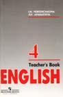 """И.Н. Верещагина, О.В. Афанасьева """"Книга для учителя к учебнику английского языка для 4 класса (4-й год обучения)"""""""