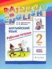 """О.В. Афанасьева, И.В. Михеева """"Английский язык. 2 класс. Рабочая тетрадь"""" Серия """"Rainbow English"""""""