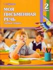 """Г.С. Щеголева """"Моя письменная речь. Учебная тетрадь. 2 класс"""""""