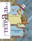 """Л.А. Ефросинина """"Литературное чтение. 3 класс. Рабочая тетрадь для учащихся общеобразовательных учреждений в 2-х частях"""" 2 тетради"""