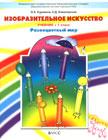 """О.А. Куревина, Е.Д. Ковалевская """"Изобразительное искусство (""""Разноцветный мир""""). Учебник. 1 класс"""""""