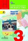 """Н.А. Горяева, Л.А. Неменская, А.С. Питерских """"Изобразительное искусство. Искусство вокруг нас. 3 класс. Учебник для общеобразовательных учреждений"""""""