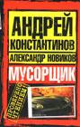 "Андрей Константинов, Александр Новиков ""Мусорщик"" Pocket-book"