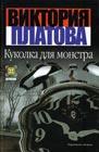 "Виктория Платова ""Куколка для монстра: роман"" Серия ""Детектив"""