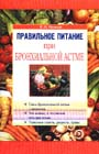 """Немцов В.И. """"Правильное питание при бронхиальной астме"""""""
