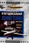 """Ю.Ф. Каторин, Л.Е. Голод """"Уникальная и парадоксальная военная техника. Книга вторая"""""""