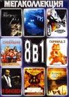 DVD-диск. Сборник 8 в 1: Мегаколлекция