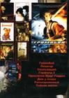 DVD-диск. Сборник 8 в 1: Громобой. Локатор. Скользящий. Гарфилд 2. Проклятие Вуду: Гиддех. Дом у озера. Разъединенный. Тайная жизнь