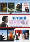 DVD-диск. Сборник 8 в 1: Летний кинопрокат. Лучшие фильмы. Часть 2