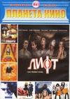 DVD-диск. Сборник 8 в 1: Специальное издание. Планета кино