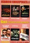 DVD-диск. Сборник 6 в 1: Револьвер. Братья Гримм. Нокдаун. Тот самый человек. Хулиганы. Правила секса-2