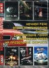 DVD-диск. Сборник 6 в 1: Ночной рейс. Охота на призраков. Гипноз. Сумасшедшие гонки. Последний заезд. На предельной скорости