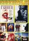 DVD-диск. Кинобум 22