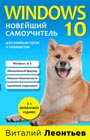 """Виталий Леонтьев """"Windows 10. Новейший самоучитель"""""""