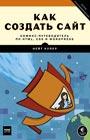 """Нейт Купер """"Как создать сайт. Комикс-путеводитель по HTML, CSS и WordPress"""" Серия """"Подростки"""""""
