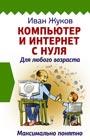 """Иван Жуков """"Компьютер и Интернет с нуля. Для любого возраста. Максимально понятно"""" Серия """"Современный самоучитель"""""""