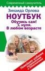 """Зинаида Орлова """"Ноутбук. Обучись сам! С нуля. В любом возрасте. Новейшее издание исправленное и дополненное"""" Серия """"Современный самоучитель"""""""