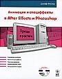 """Джефф Фостер """"Анимация и спецэффекты в After Effects и Photoshop"""" + CD-диск. Серия """"Проще простого"""""""