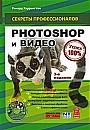 """Ричард Харрингтон """"Photoshop и видео"""" + DVD-диск. Серия """"Секреты профессионалов"""""""