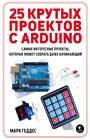 """Марк Геддес """"25 крутых проектов с Arduino"""" Серия """"Электроника для начинающих"""""""
